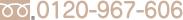 フリーダイヤル0120-967-606